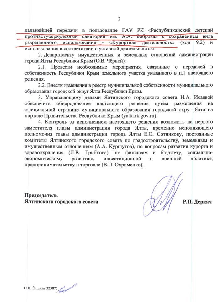 Территорию санатория Боброва вернули в республиканскую собственность 3
