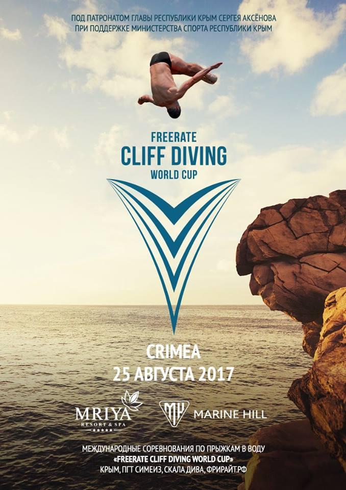 В Симеизе пройдут соревнования по прыжкам в воду с экстремальной высоты