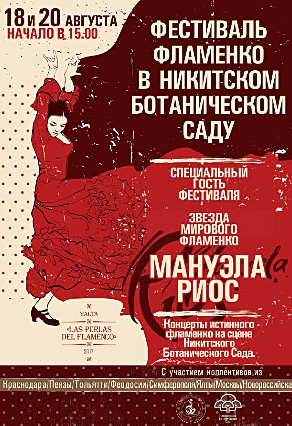 В Никитском саду проведут третий фестиваль фламенко 3