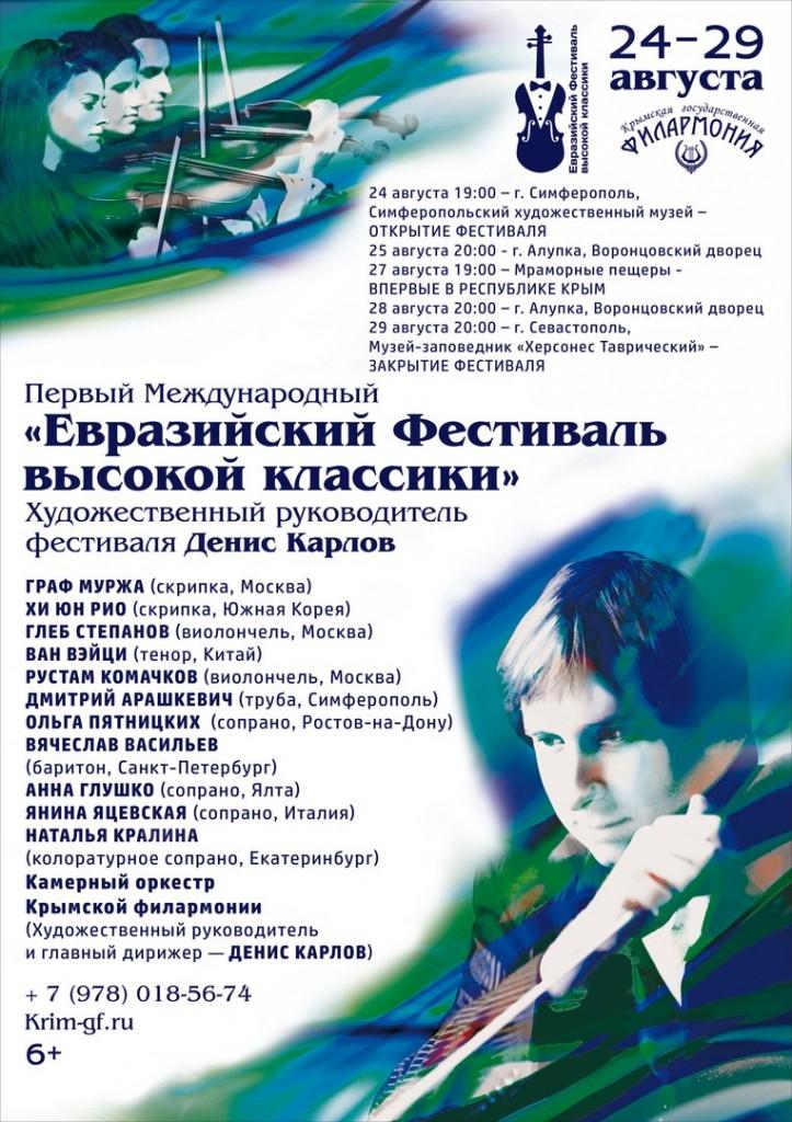 В Воронцовском дворце состоится Евразийский фестиваль высокой классики