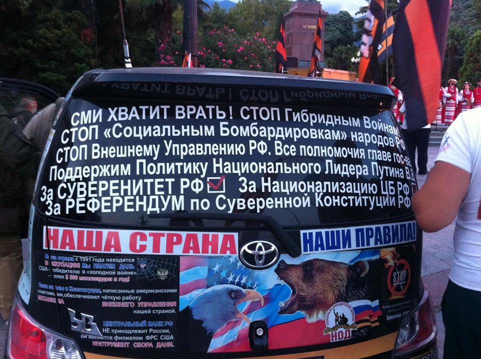 В Ялте провели автопробег «Крестный ход Державный покров» 3