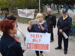 Ялтинцы выразили недоверие мэру города Елене Сотниковой на митинге