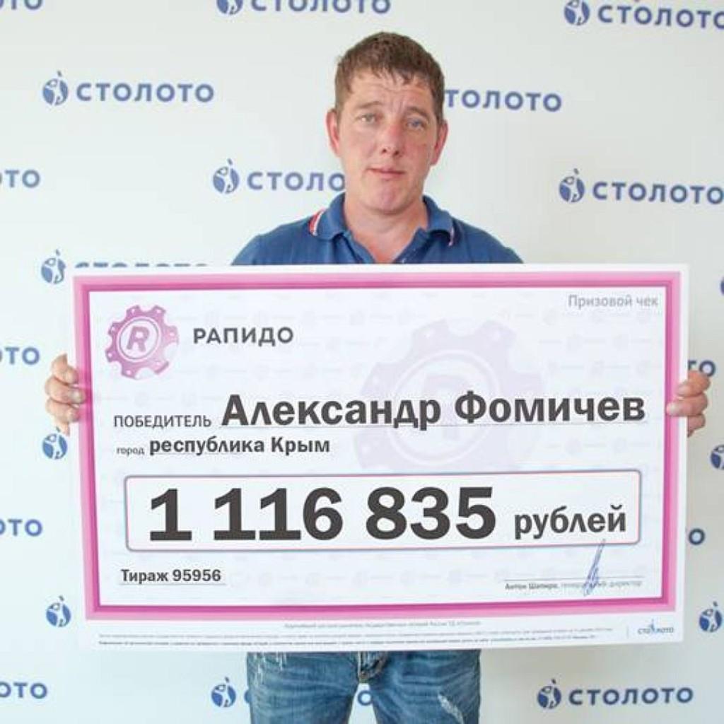 Крымчанин выиграл более миллиона рублей в лотерею