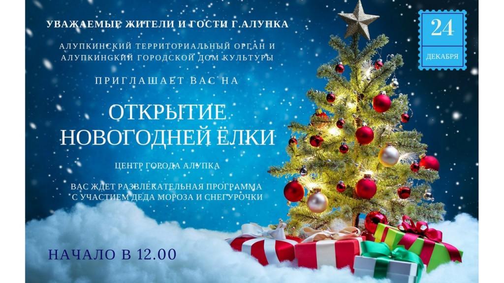 Открытие Новогодней ёлки в Алупке состоится 24 декабря 2017 года