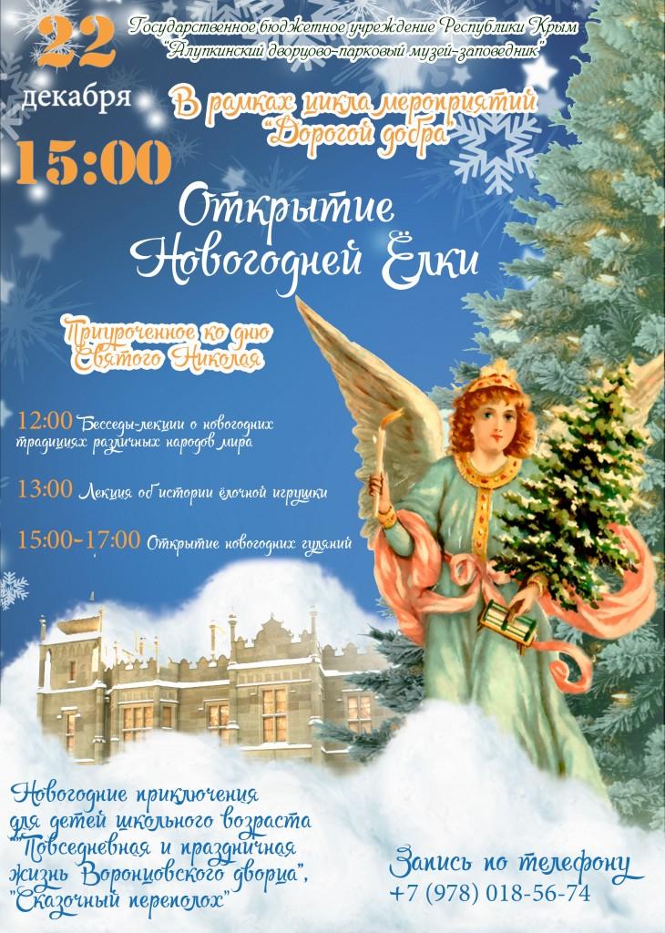 В Воронцовском дворце пройдут новогодние и рождественские гуляния 2