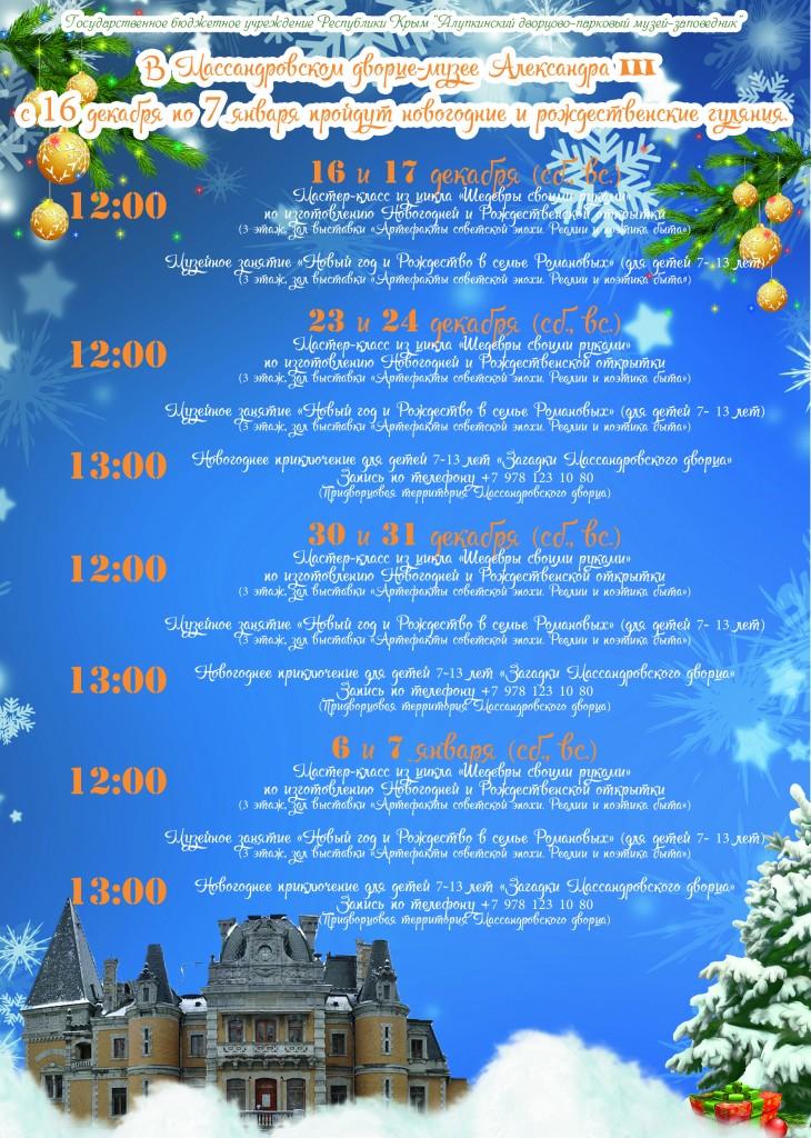 В Воронцовском дворце пройдут новогодние и рождественские гуляния 4
