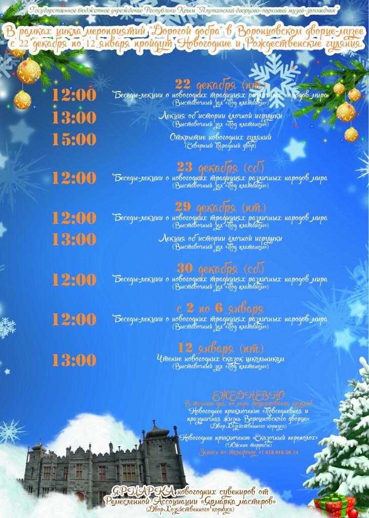 В Воронцовском дворце пройдут новогодние и рождественские гуляния 3
