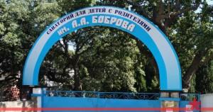 В Алупке санаторию Боброва вернут его земли из частного пользования