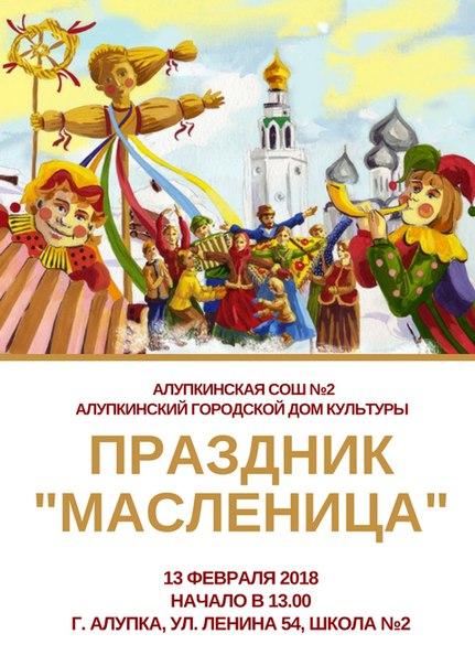В Алупке отметят праздник «Масленица» 2018