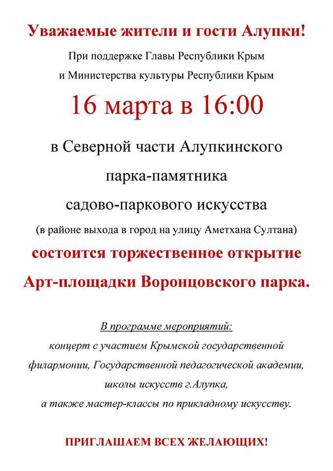 В Алупке готовится к открытию арт-площадка в Воронцовском парке 2