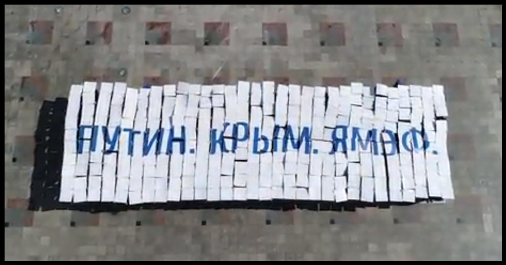 Ялтинцы поздравили Путина с победой на выборах ярким флешмобом