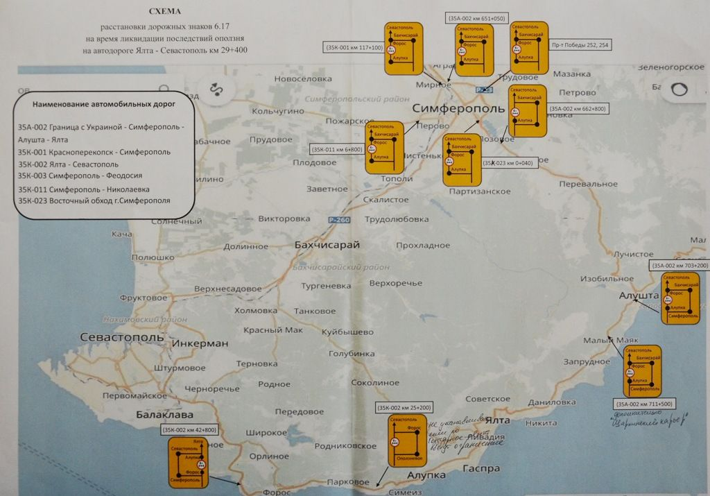 В Ялте введён режим ЧС из-за оползня на севастопольской трассе 2