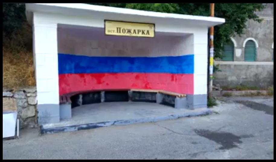 В Алупке местные жители восстановили и облагородили остановку «Пожарка»