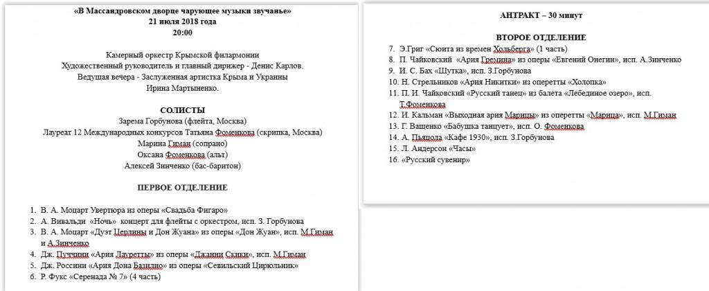 Программа концерта «В Массандровском дворце чарующее музыки звучанье» на 21 июля