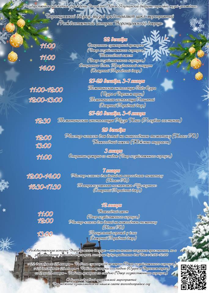 «Рождественские истории Воронцовского дворца»: расписание каждого дня