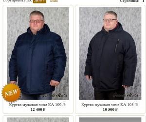 мужскую одежду больших размеров интернет магазина