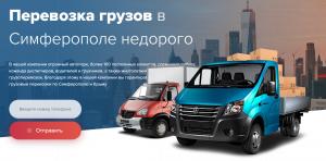 Крым-груз: история грузоперевозки в Крыму