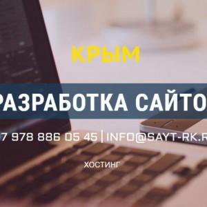 Создание сайта под ключ - помощь в регистрации хостинга и домена
