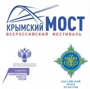 В Феодосии и Судаке пройдет всероссийский фестиваль «Крымский мост»